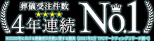 日本全国葬儀受注件数4年連続!No.1