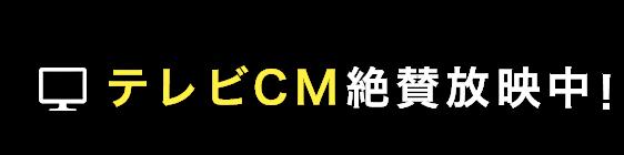 葉加瀬太郎×小さなお葬式 TVCM絶賛放映中!