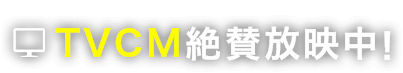 「砂漠で葬難」編 TVCM絶賛放映中!