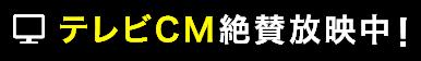 テレビCM絶賛放映中!