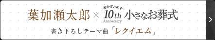 葉加瀬太郎×おかげさまで10周年 小さなお葬式 書き下ろしテーマ曲「レクイエム」