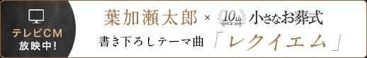 テレビCM放映中! 葉加瀬太郎×小さなお葬式 書き下ろしテーマ曲 「レクイエム」