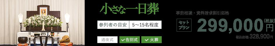 小さな一日葬 セットプラン299,000円(税抜) 税込価格328,900円