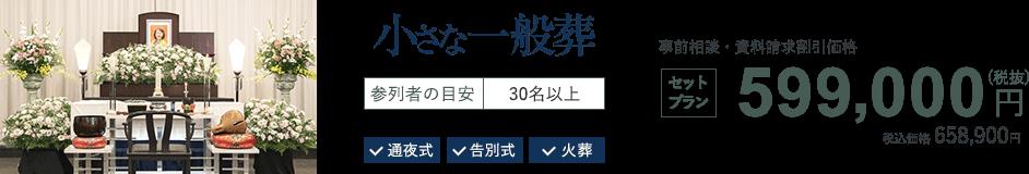 小さな一般葬 セットプラン599,000円(税抜) 税込価格658,900円