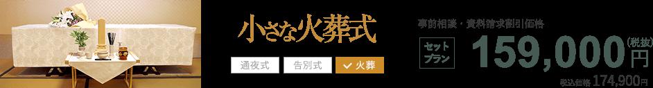 小さな火葬式 セットプラン159,000円(税抜) 税込価格174,900円