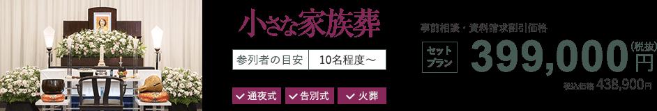 小さな家族葬 セットプラン399,000円(税抜) 税込価格438,900円
