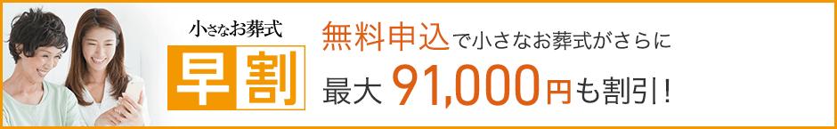 小さなお葬式の早割。無料申込で小さなお葬式がさらに、最大91,000円も割引!