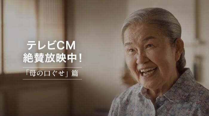 テレビCM絶賛放映中!「母の口ぐせ」篇