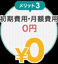メリット3:初期費用・月額費用0円