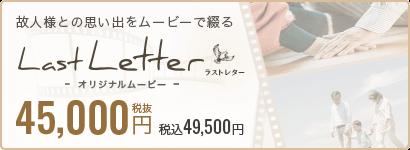 故人様との思い出をムービーで綴る オリジナルムービー LastLetter(ラストレター) 45,000円税抜 税込49,500円