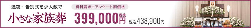 通夜・告別式を少人数で 小さな家族葬 必要なものに厳選したセットプラン 399,000円(税抜)