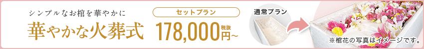 シンプルなお棺を華やかに 華やかな火葬式 セットプラン 178,000円税抜