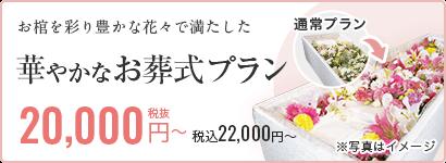 お棺を彩り豊かな花々で満たした華やかなお葬式プラン 20,000円税抜~ 税込22,000円~