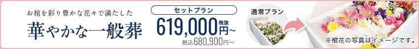 大好評 お棺を彩り豊かな花々で満たした 華やかな一般葬 セットプラン 619,000円(税抜) 税込680,900円
