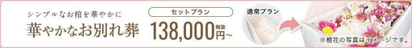 シンプルなお棺を華やかに 華やかなお別れ葬 セットプラン 138,000円税抜