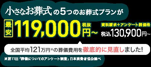 小さなお葬式の5つのお葬式プランが、事前相談・資料請求+アンケート回答で、最安11万9千円(税抜)から
