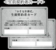生前契約者カード
