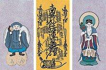 「日蓮宗」仏壇の掛け軸