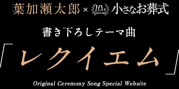 葉加瀬太郎 × 小さなお葬式 書き下ろしテーマ曲 「レクイエム」 Original Ceremony Song Special Website