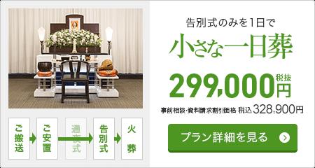 告別式のみを1日で 小さな一日葬 299,000円税抜