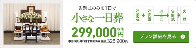 告別式のみを1日で 小さな一日葬 税抜299,000円 税込328,900円