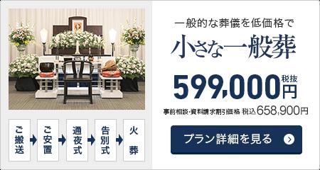 一般的な葬儀を低価格で 小さな一般葬 税抜599,000円 税込658,900円