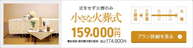 式をせず火葬のみ 小さな火葬式 税抜159,000円 税込174,900円