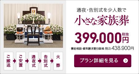 通夜・告別式を小規模で 小さな家族葬 399,000円税抜
