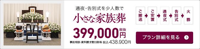 通夜・告別式を少人数で 小さな家族葬 税抜399,000円 税込438,900円