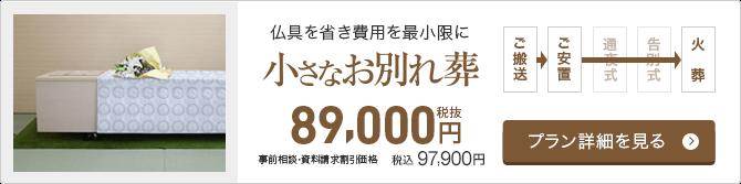 仏具も省き費用を最小限に 小さなお別れ葬 税抜89,000円 税込97,900円