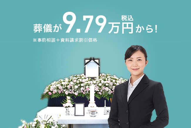 葬儀が税込13.09万円から! ※資料請求+アンケート割価格