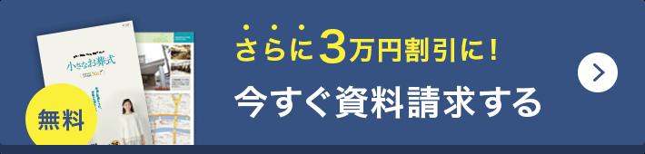 さらに最大1万円割引に! 今すぐ資料請求する