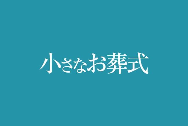 小さなお葬式ロゴのイメージ画像