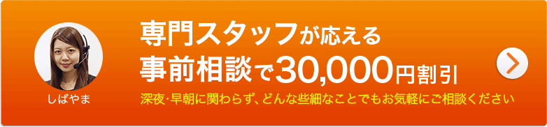 専門スタッフが応える事前相談で5,000円割引