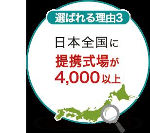 日本全国に提携式場が4,000以上