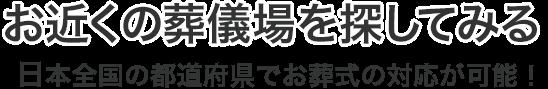 お近くの葬儀場を探してみる 日本全国の都道府県でお葬式の対応が可能!