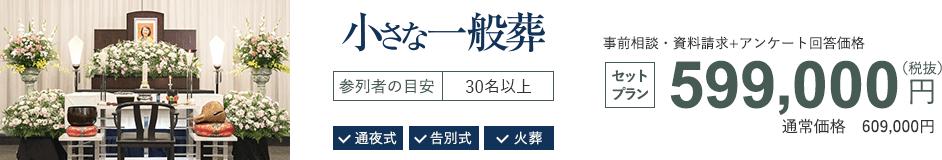小さな一般葬 セットプラン599,000円