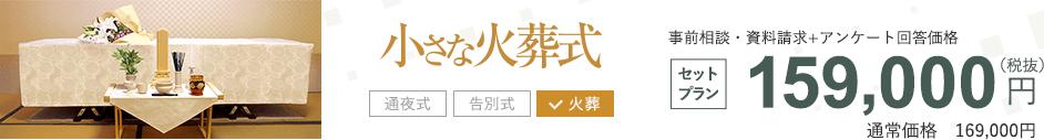 小さな火葬式 セットプラン159,000円