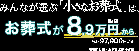 みんなが選ぶ「小さなお葬式」は、お葬式が11万9千円~(資料請求+アンケート回答価格)葬儀に必要なものを含んだセットプラン