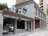 法岩寺会館