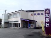 宇佐中央メモリアルホール