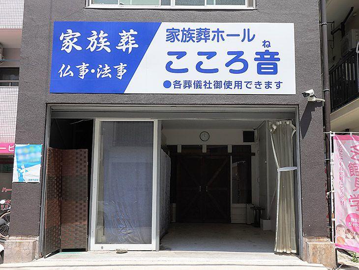家族葬ホール こころ音(兵庫県神...