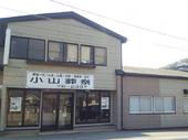 小山町菅沼ホール