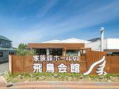家族葬ホールの飛鳥会館 宇部ホール