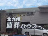 北九州直葬ハウス 小倉店