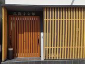正圓寺会館