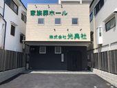光典社 家族葬ホール