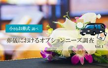 小さなお葬式調べ「葬儀におけるオプションニーズ調査」Vol.01
