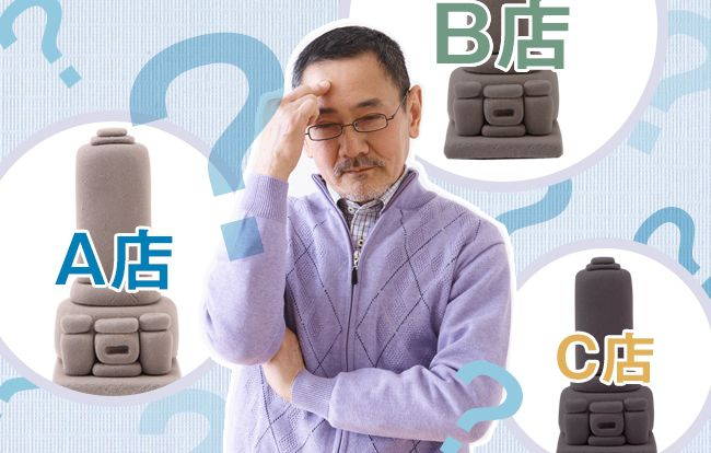 安心できる石材店の選び方
