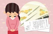 弔電のお礼は手紙で伝える お礼状の正しい書き方